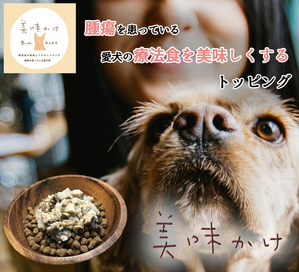 腫瘍の犬のトッピングご飯