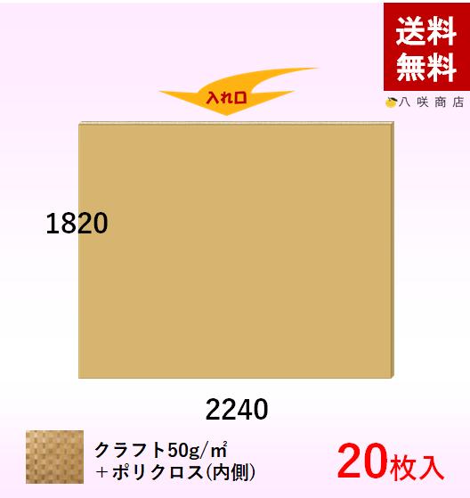 平袋(ベッドマット用)【ポリクロス紙】(2240×1820)20枚画像