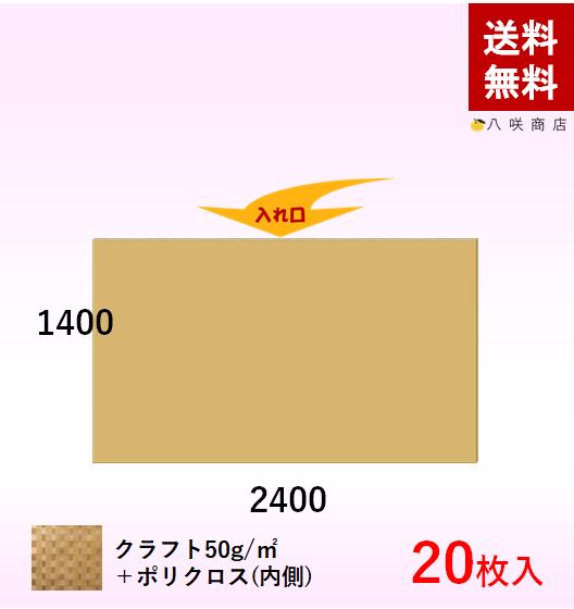 平袋【ポリクロス紙】(2400×1400)20枚画像