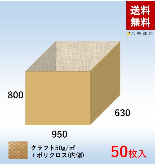 角底袋(ふとん用)【ポリクロス紙】(950×630×800)50枚 バンド無し画像