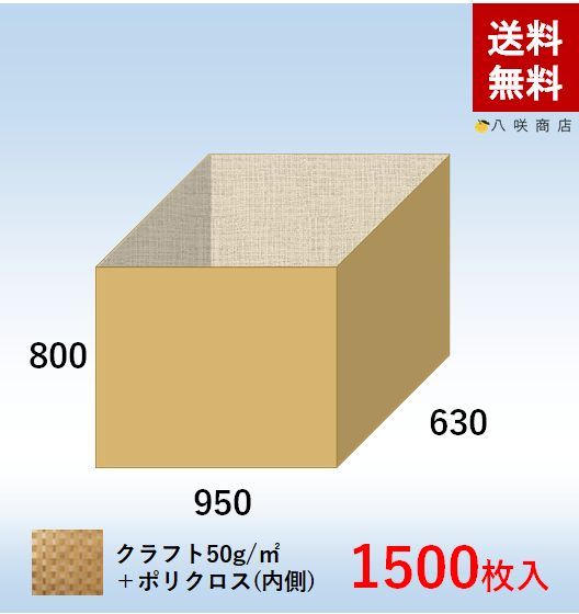 角底袋(ふとん用)【ポリクロス紙】(950×630×800)1500枚 バンド無し画像