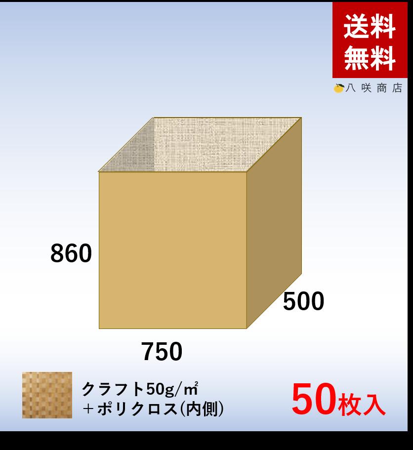 角底袋【ポリクロス紙】(750×500×860)50枚画像