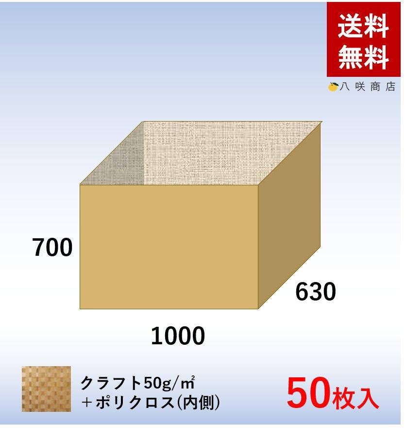 角底袋【ポリクロス紙】(1000×630×700)50枚画像