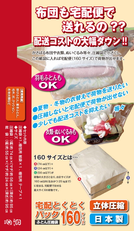 宅配とくとくパック160サイズ (圧縮パック・紙袋・梱包用テープ各1)画像