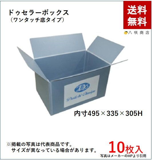 低発泡ポリプロピレンケース【ドゥセラーボックスCX-Ⅱ】(495×335×305)10枚画像