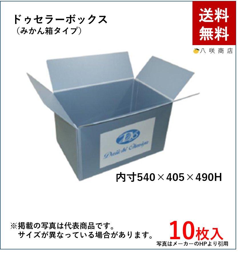 低発泡ポリプロピレンケース【ドゥセラーボックスCX-Ⅰ】(540×405×490)10枚画像