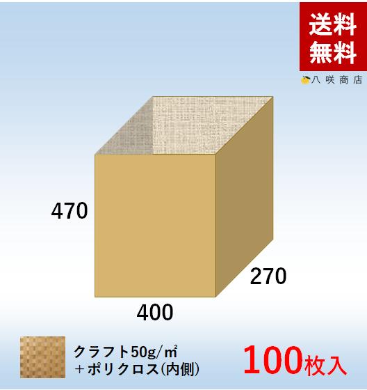 角底袋【ポリクロス紙】(400×270×470)100枚画像