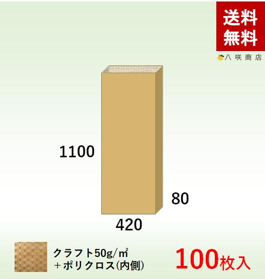 マチ付封筒袋【ポリクロス紙】(420×80×1100)100枚画像