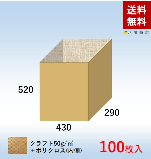 角底袋【ポリクロス紙】(430×290×520)100枚画像