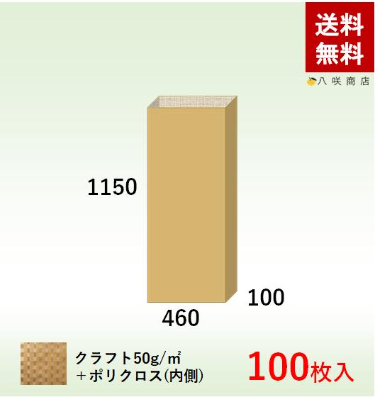 マチ付封筒袋【ポリクロス紙】(460×100×1150)100枚画像