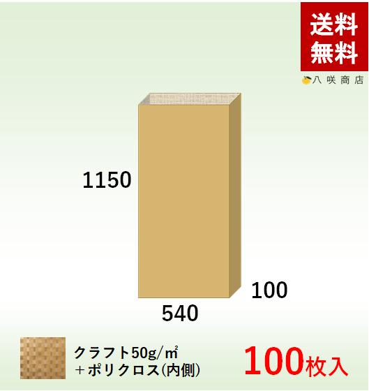 マチ付封筒袋【ポリクロス紙】(540×100×1150)100枚画像