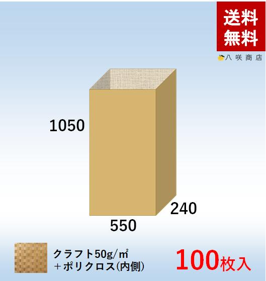 角底袋【ポリクロス紙】(550×240×1050)100枚画像