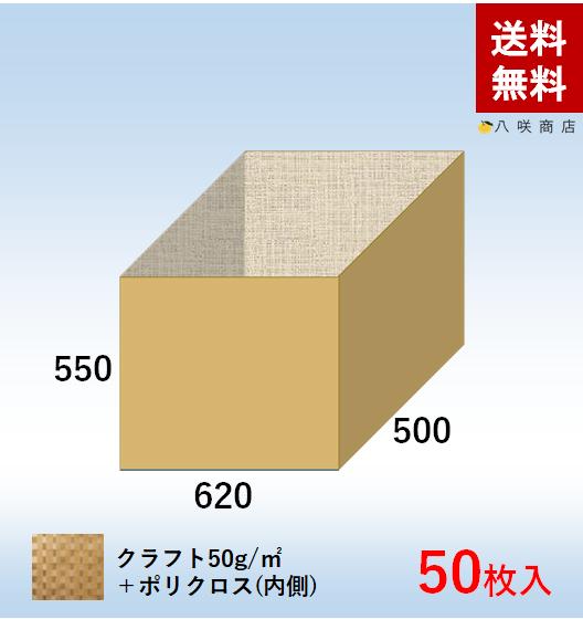 角底袋【ポリクロス紙】(620×500×550)50枚画像