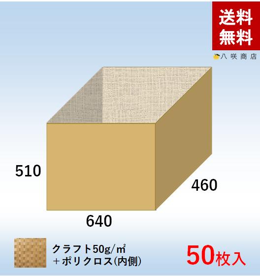 角底袋【ポリクロス紙】(640×460×510)50枚画像