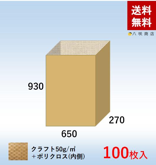 角底袋【ポリクロス紙】(650×270×930)100枚画像
