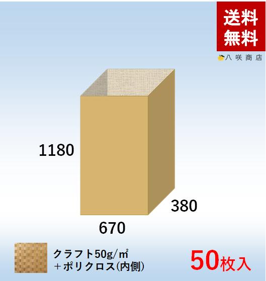 角底袋【ポリクロス紙】(670×380×1180)50枚画像