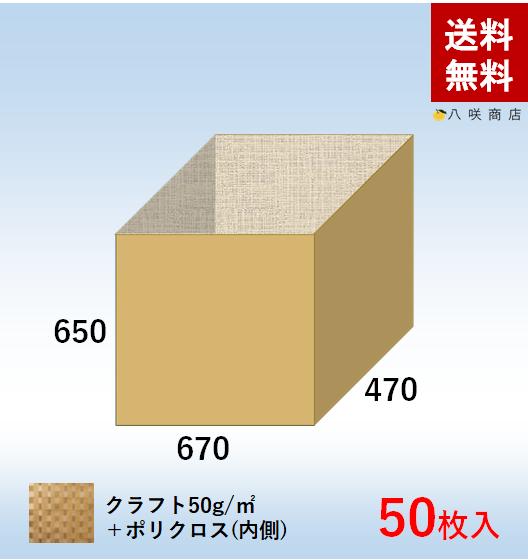 角底袋【ポリクロス紙】(670×470×650)50枚画像