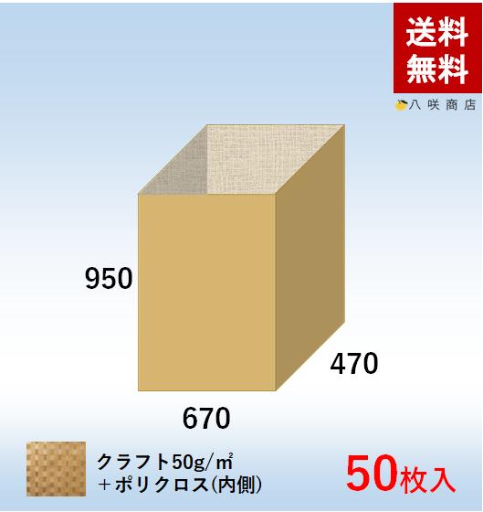 角底袋【ポリクロス紙】(670×470×950)50枚画像