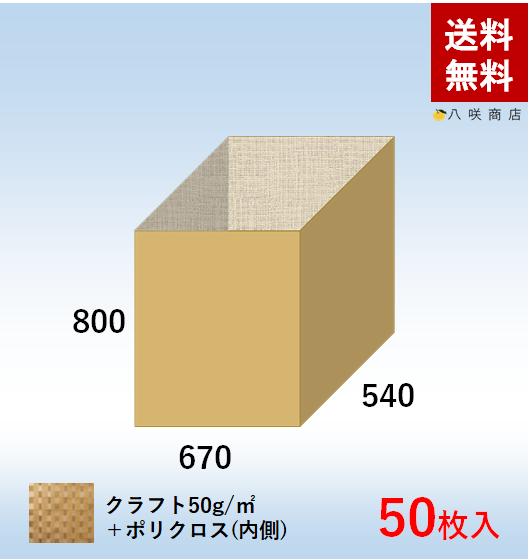 角底袋【ポリクロス紙】(670×540×800)50枚画像