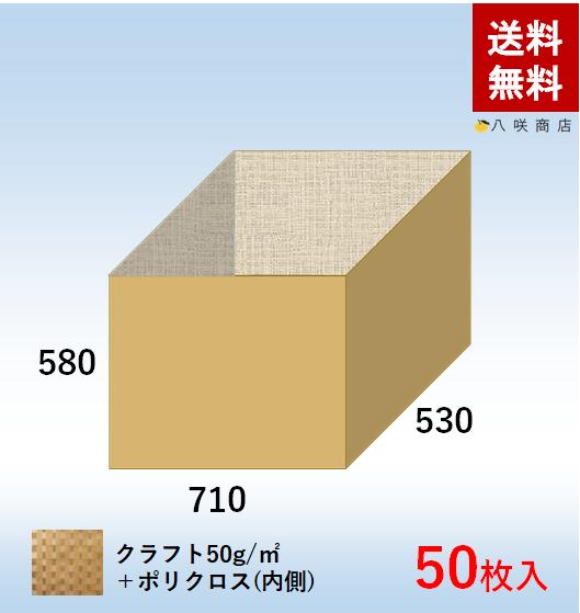 角底袋【ポリクロス紙】(710×530×580)50枚画像