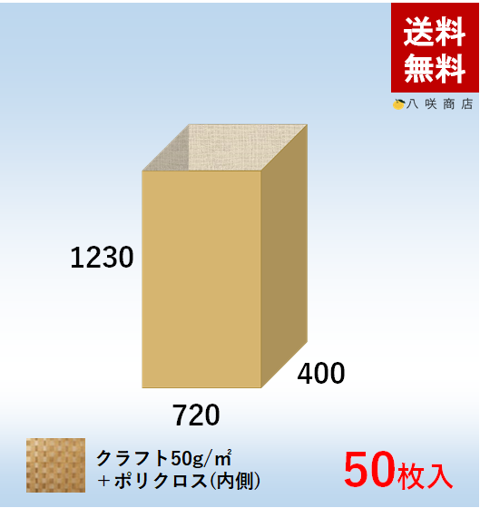 角底袋【ポリクロス紙】(720×400×1230)50枚画像