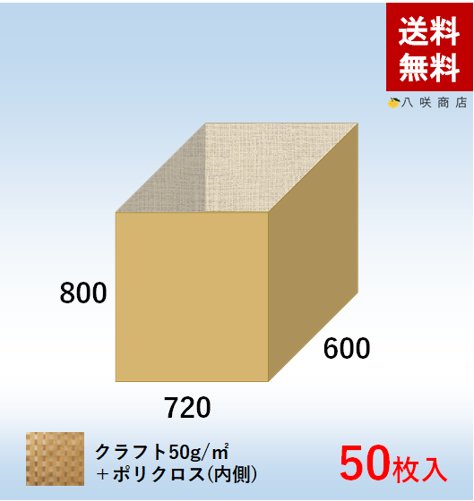 角底袋【ポリクロス紙】(720×600×800)50枚画像