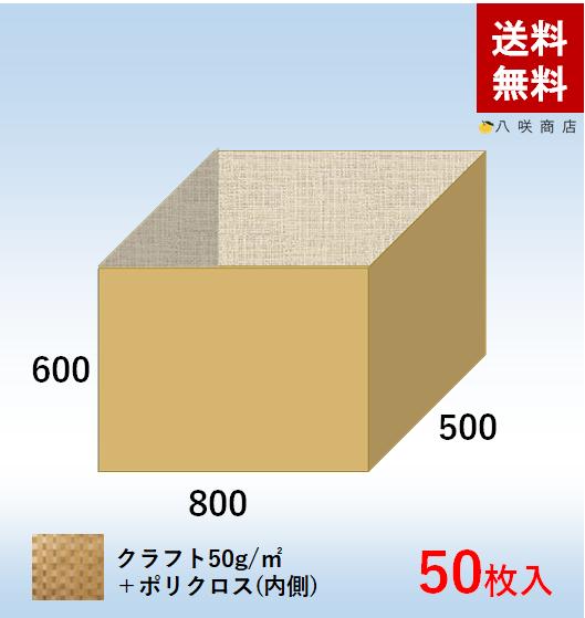 角底袋【ポリクロス紙】(800×500×600)50枚画像