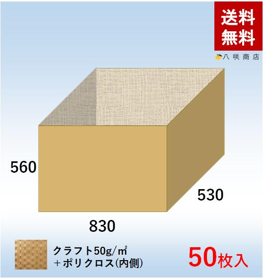 角底袋【ポリクロス紙】(830×530×560)50枚画像