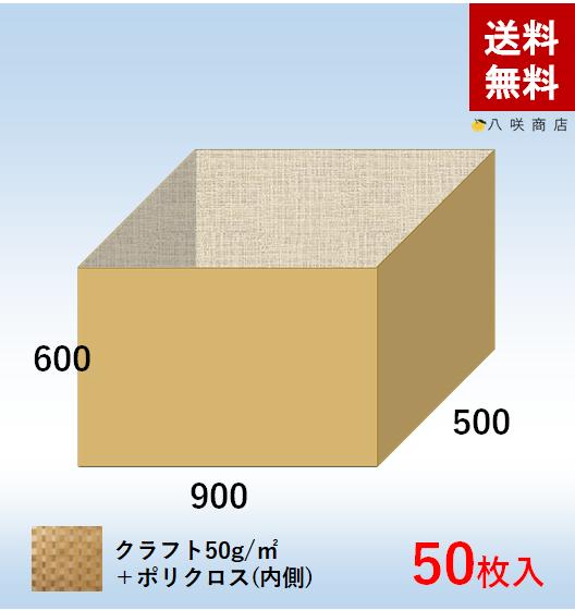 角底袋【ポリクロス紙】(900×500×600)50枚画像