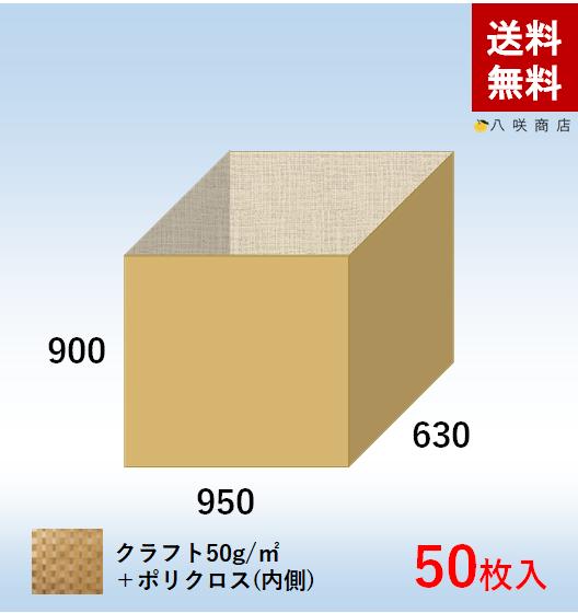 角底袋【ポリクロス紙】(950×630×900)50枚画像