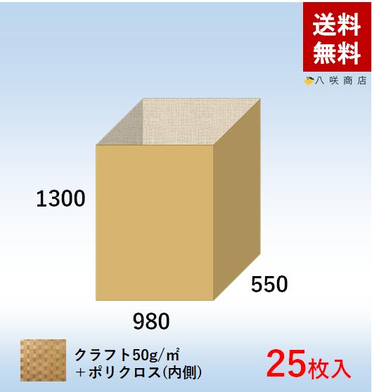角底袋【ポリクロス紙】(980×550×1300)25枚画像