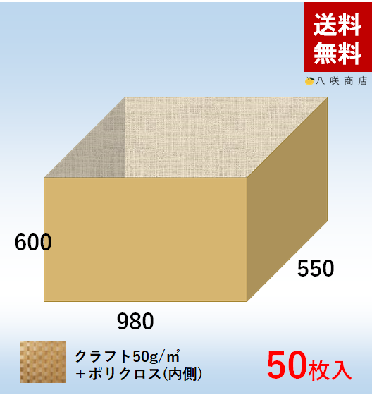 角底袋【ポリクロス紙】(980×550×600)50枚画像