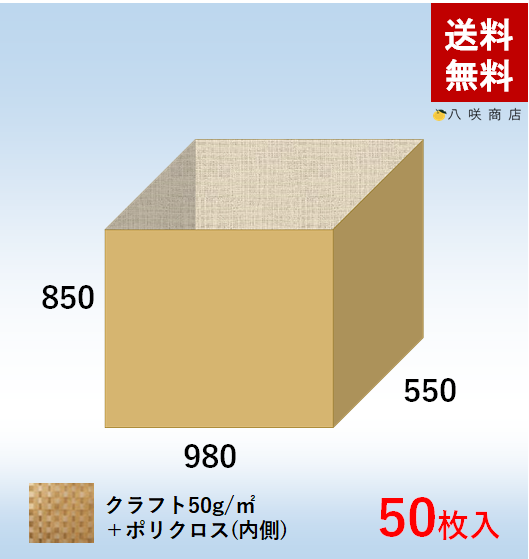 角底袋【ポリクロス紙】(980×550×850)50枚画像