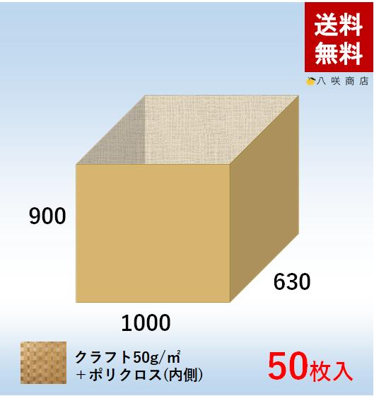 角底袋【ポリクロス紙】(1000×630×900)50枚画像