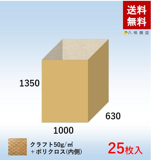 角底袋【ポリクロス紙】(1000×650×1500)25枚画像