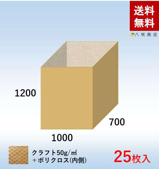 角底袋【ポリクロス紙】(1000×700×1200)25枚画像