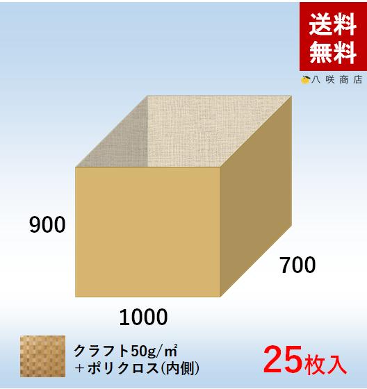 角底袋【ポリクロス紙】(1000×700×900)25枚画像