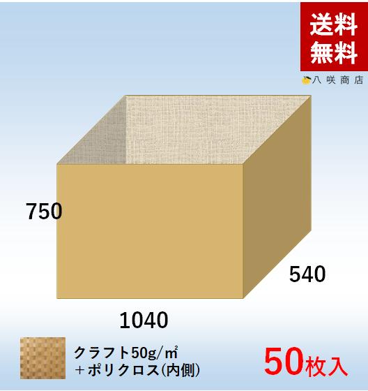 角底袋【ポリクロス紙】(1040×540×750)50枚画像
