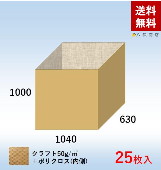 角底袋【ポリクロス紙】(1040×630×1000)25枚画像