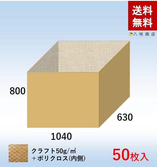 角底袋【ポリクロス紙】(1040×630×800)50枚画像