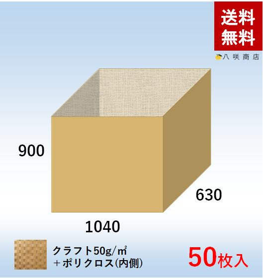 角底袋【ポリクロス紙】(1040×630×900)50枚画像
