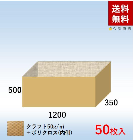 角底袋【ポリクロス紙】(1200×350×500)50枚画像