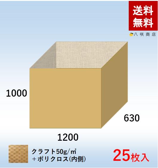 角底袋【ポリクロス紙】(1200×630×1000)25枚画像
