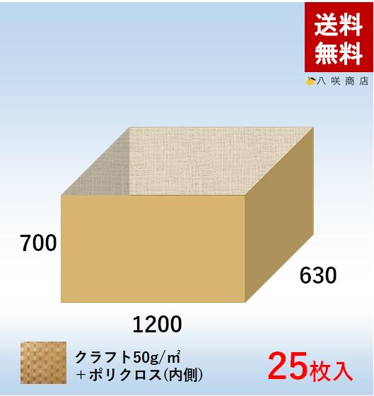 角底袋【ポリクロス紙】(1200×630×700)25枚画像