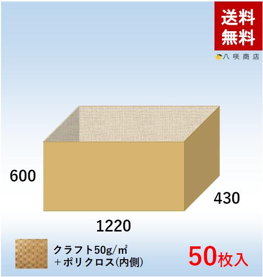 角底袋【ポリクロス紙】(1220×430×600)50枚画像
