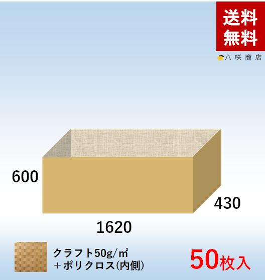 角底袋【ポリクロス紙】(1620×430×600)50枚画像