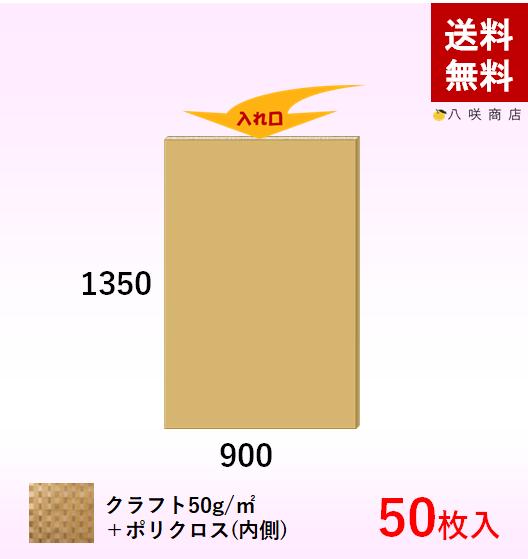 平袋【ポリクロス紙】(900×1350)50枚画像
