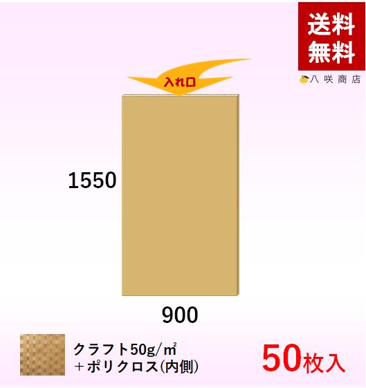 平袋【ポリクロス紙】(900×1550)50枚画像