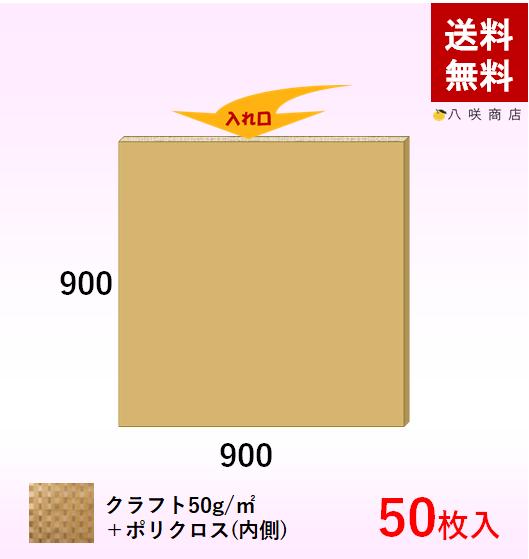 平袋【ポリクロス紙】(900×900)50枚画像