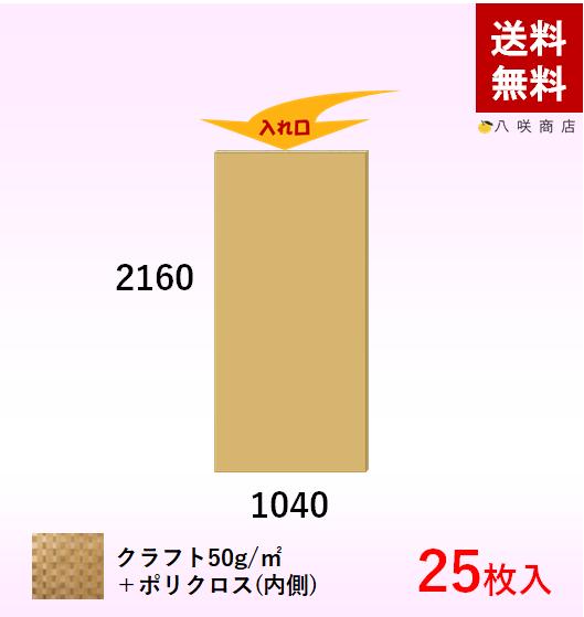 平袋(ベッドマット用)【ポリクロス紙】(1040×2160)25枚画像